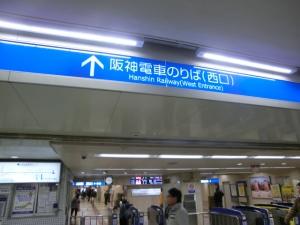 阪神電車①